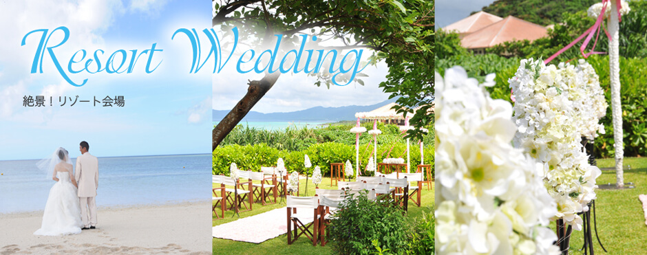 Resort Wedding ���]�[�g�E�F���f�B���O
