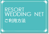 RESORT WEDDING NETご利用方法
